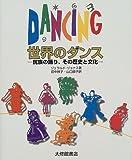 世界のダンス―民族の踊り、その歴史と文化