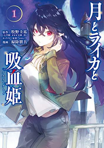 月とライカと吸血姫(1) (コミックDAYSコミックス)