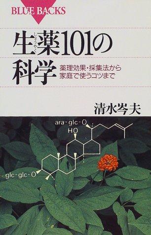 生薬101の科学―薬理効果・採集法から家庭で使うコツまで (ブルーバックス)
