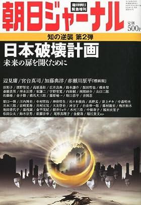 週刊朝日増刊 朝日ジャーナル 日本破壊計画 2011年 3/19号 [雑誌]