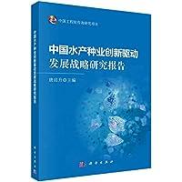 中国水产种业创新驱动发展战略研究报告