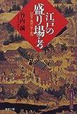 江戸の盛り場・考―浅草・両国の聖と俗 (江戸東京ライブラリー)