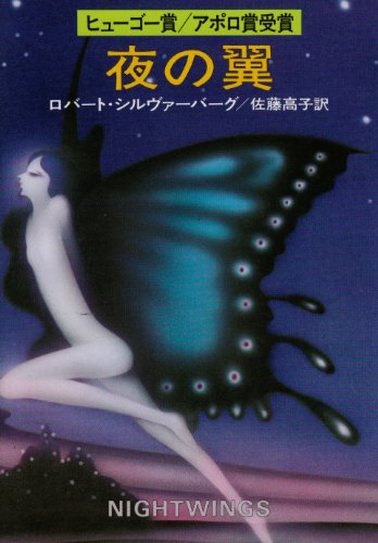 夜の翼 (ハヤカワ文庫 SF 250)