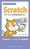 Scratch スイミング対決を作ろう! かんたんプログラミングシリーズ