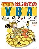 Excel97 はじめてのVBAプログラミング