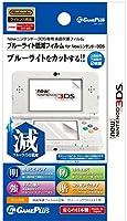 ブルーライト低減フィルム for Newニンテンドー 3DS