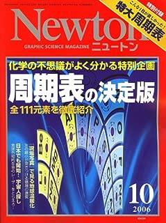 Newton (Newton) 2006Year October # # # # [Magazine]