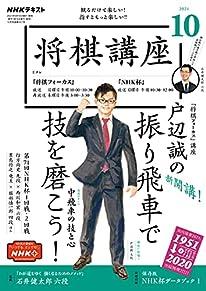 NHK 将棋講座 2021年 10月号 [雑誌] (NHKテキスト)