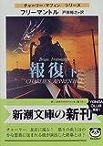 報復〈下〉―チャーリー・マフィンシリーズ (新潮文庫)