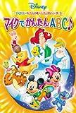 Beena ソフト ディズニーたのしいおべんきょうシリーズ1 マイクでかんたんABC(-)