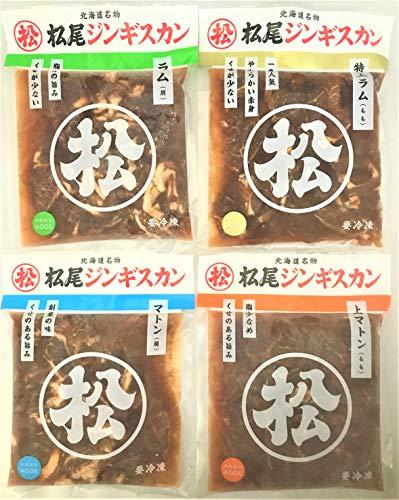 松尾ジンギスカン 4種食べ比べセット(北海道郷土料理の成吉思汗)特上味付ラム 味付ラム 上マトン マトン(羊肉 仔羊肉)味付ジンギスカン 松尾成吉思汗