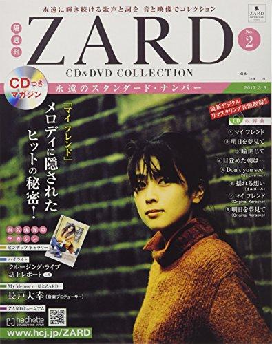 隔週刊 ZARD CD&DVDコレクション(2) 2017年 3/8 号 [雑誌]