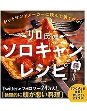 リロ氏のソロキャンレシピ (ホットサンドメーカーに挟んで焼くだけ!)
