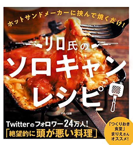 リロ氏のソロキャンレシピ