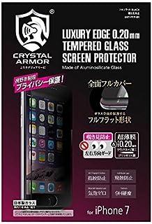 アピロス iPhone 8/7用 液晶保護フィルム フルフラット 覗き見防止 ゴリラガラス製ラウンドエッジ強化ガラス 0.20mm(BLACK)apeiros CRYSTAL ARMOR GI01-FFP-BK