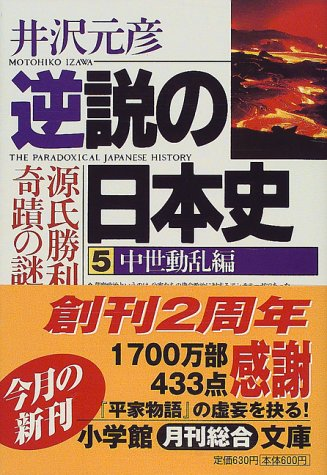 逆説の日本史5 中世動乱編(小学館文庫): 源氏勝利の奇蹟の謎