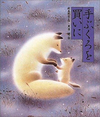 手ぶくろを買いに (日本の童話名作選)の詳細を見る