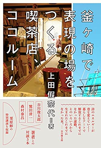 釜ヶ崎で表現の場をつくる喫茶店、ココルーム