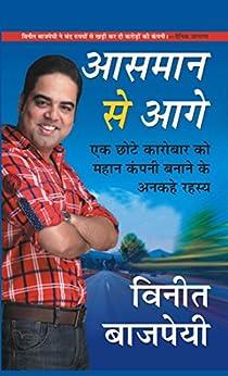 Aasmaan Se Aage (Hindi) by [VINEET BAJPAI]