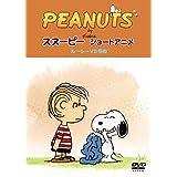 PEANUTS スヌーピー ショートアニメ ルーシーVS毛布(Security) [DVD]