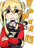 賭ケグルイ(仮)(3) (ガンガンコミックスJOKER)