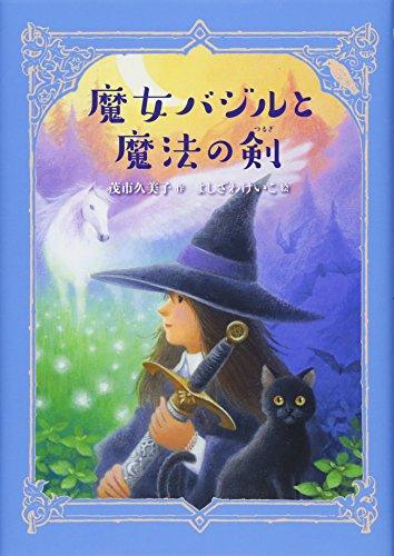 魔女バジルと魔法の剣 (わくわくライブラリー)
