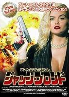 アンナ・ニコル・スミス in ジャッジ・ブロンド [DVD]