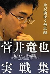 菅井竜也実戦集 角交換振り飛車編
