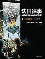 法国往事4:武装起来,同胞! IL ETAIT UNE FOIS EN FRANCE T4 :