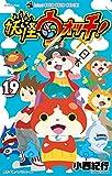 妖怪ウォッチ(19) (てんとう虫コミックス)