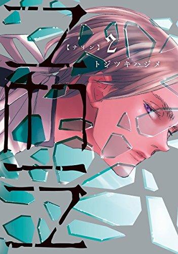 NEIN(2) (ウィングス・コミックス)