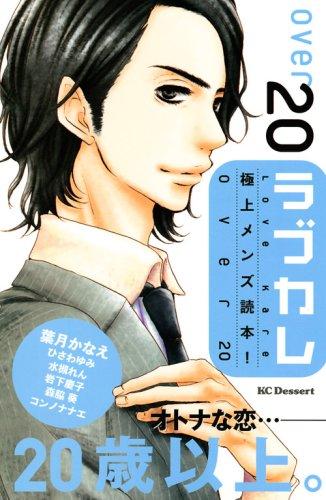 ラブカレ 極上メンズ読本!over20 (KC デザート)の詳細を見る