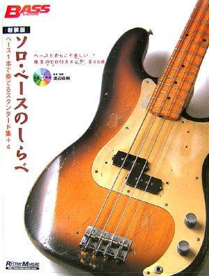 ソロベースのしらべ 新装版 ベース1本で奏でるスタンダード集+4 珠玉のCD付きスコア