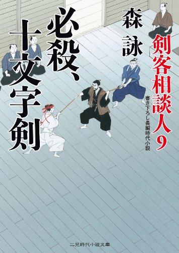 必殺、十文字剣 剣客相談人9 (二見時代小説文庫)