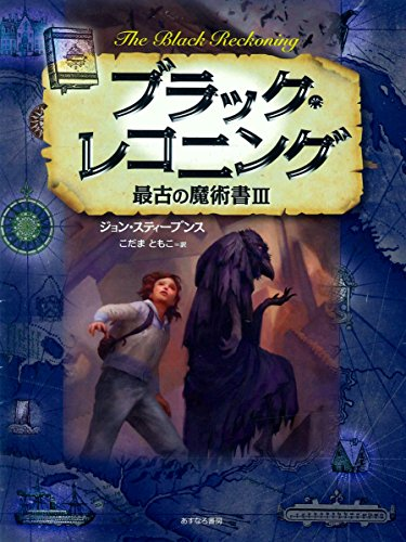 ブラック・レコニング 最古の魔術書〈3〉