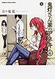 鬼灯さん家のアネキ(+妹) (5) (カドカワコミックス・エースエクストラ)