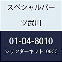 SP武川 シリンダーキット(106CC) 12Vモンキー 01-04-8010