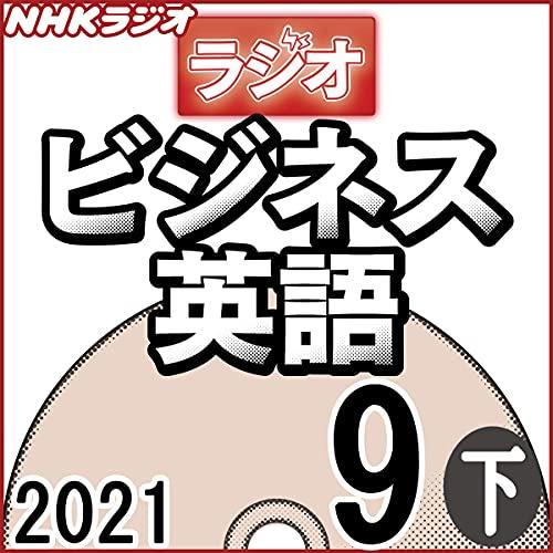 『NHK ラジオビジネス英語 2021年9月号 下』のカバーアート