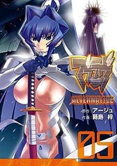 マブラヴ オルタネイティヴ(5) (電撃コミックス)