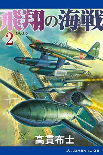 飛翔の海戦(2)