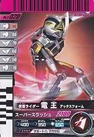 仮面ライダーバトル ガンバライド 電王 アックスフォーム 【ノーマル】 No.1-020