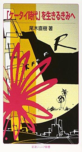 「ケータイ時代」を生きるきみへ (岩波ジュニア新書)の詳細を見る