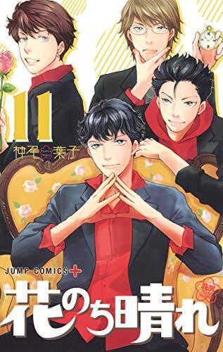 花のち晴れ ~花男 Next Season~ 11 (ジャンプコミックス)