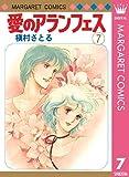 愛のアランフェス 7 (マーガレットコミックスDIGITAL)