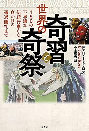 世界の奇習と奇祭:150の不思議な伝統行事から命がけの通過儀礼まで / E・リード・ロス