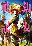 幼女戦記(19) (角川コミックス・エース)