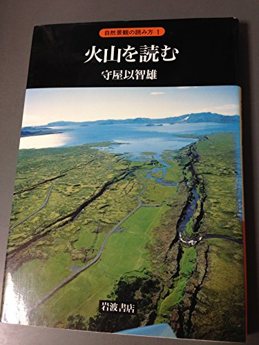 火山を読む (自然景観の読み方 1)