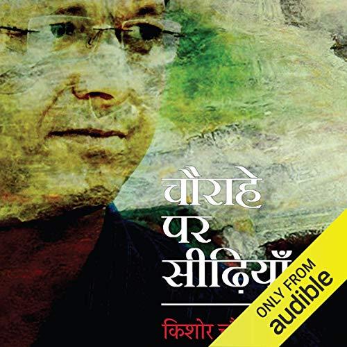 Chaurahe Par Seedhiyan cover art