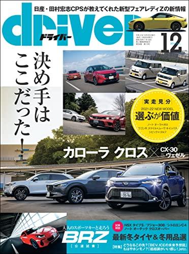 driver(ドライバー) 2021年 12月号 [雑誌]