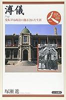 溥儀―変転する政治に翻弄された生涯 (日本史リブレット)